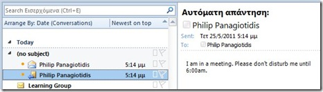 Automatic Replies (Out Of Office) in Outlook 2010 (4/6)