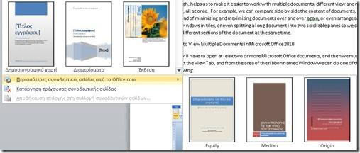Προσθήκη Εξωφύλλου Σε Έγγραφο του Word (4/6)