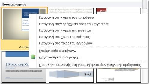Προσθήκη Εξωφύλλου Σε Έγγραφο του Word (3/6)