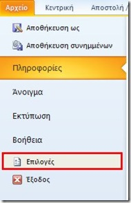 File - Options