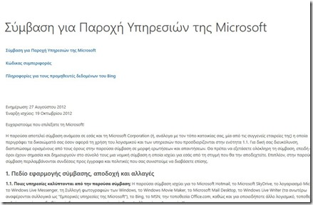 Terms of Microsoft Services