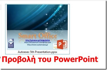PowerPoint Slide Show