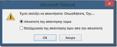 Microsoft Outlook Dialog Box