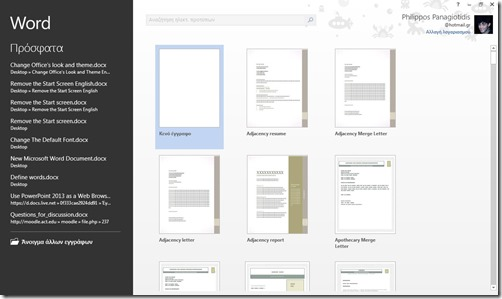 Word Startup Screen