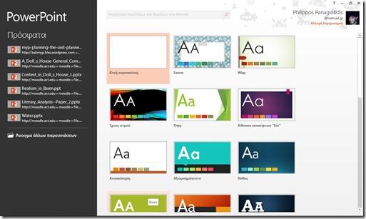 PowerPoint Start Up Screen