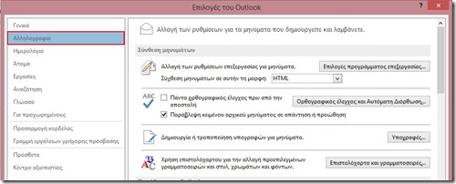Outlook Options - Advanced