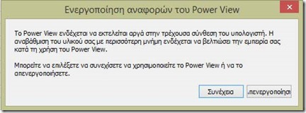 Enable Power View Reports
