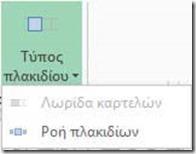 Tile Type