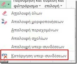 Remove Hyperlinks