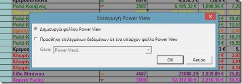 Create A Power View Sheet