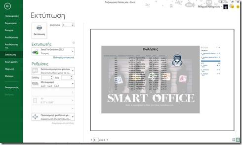 Print Power View Sheet