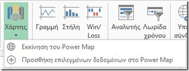Start Power Map