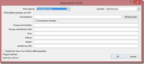 Create Source Dialog Box