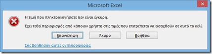 Warning Dialog Box