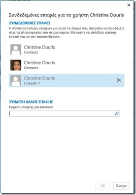 Remove Linked Contacts