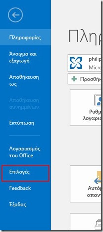 Outlook - File - Options