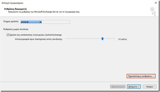 Change Account - Server Settings