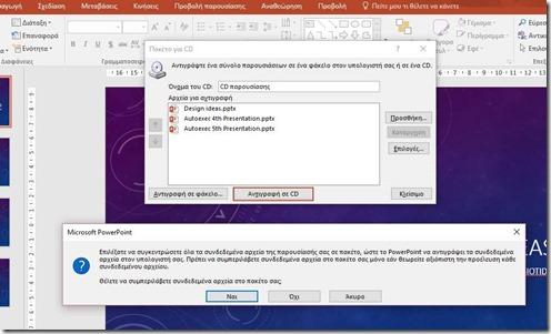 Microsoft PowerPoint Informational Box
