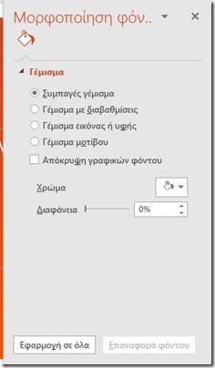 Background Styles Task Pane