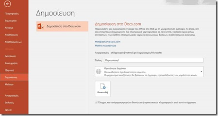 Publish Presentation at Docs.com