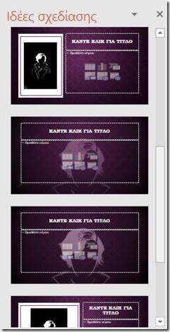 Design Ideas in PowerPoint 2016