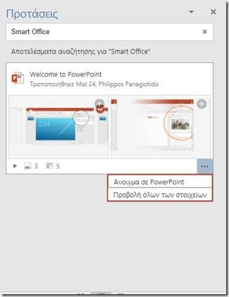 Open In PowerPoint
