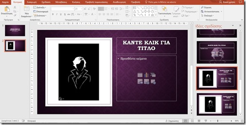 Design Ideas Exaple in PowerPoint 2016
