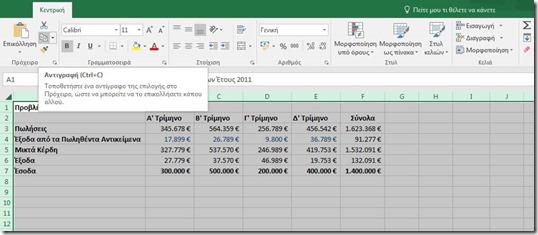 Copy Data