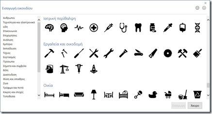 Insert Icons