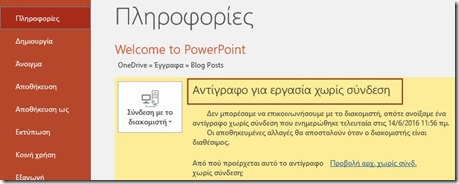 Offline Copy PowerPoint Presentation