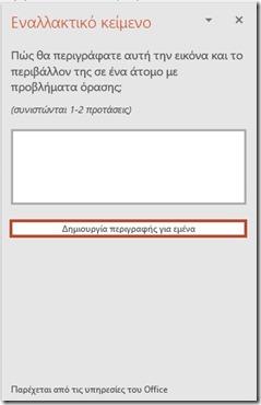Generate Alt Text