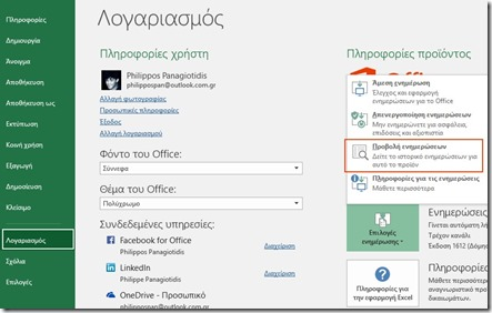 Account - Office Updates