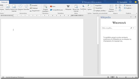 Wikipedia Add-In for Word
