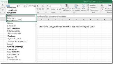 Dubai Font in Microsoft Excel