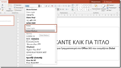 Dubai Font in PowerPoint