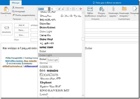 Dubai Font in Microsoft Outlook