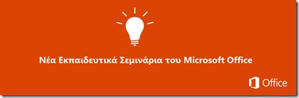New OnlineCoursesGreek