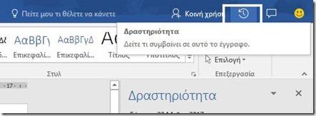 File Activity