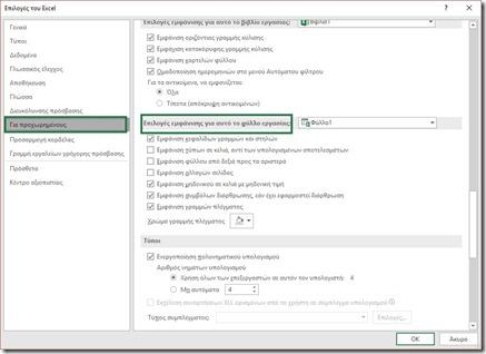 Display Options Workbook