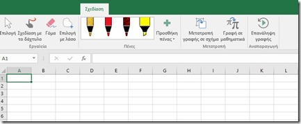 Draw Tab in Excel 365