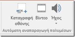 Auto-Play Media