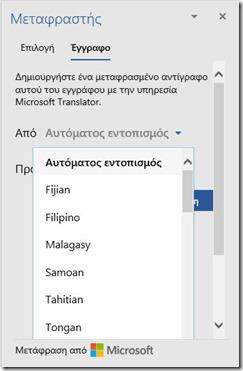 Translator Pane - From - To
