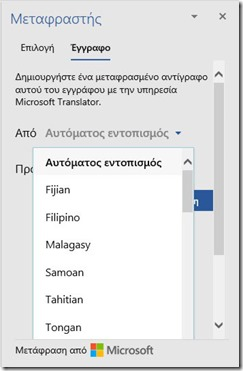 Translator Pane - From - To