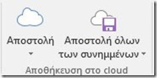 Save To Cloud Area