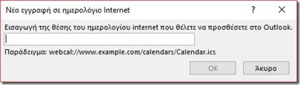 New Internet Calendar Subscription