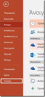 File - Options