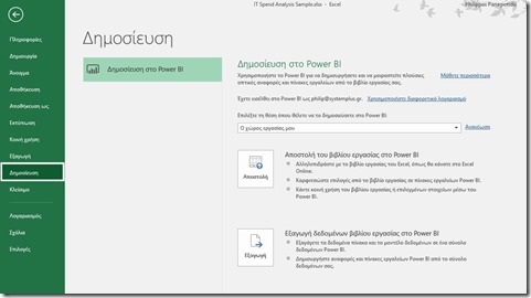 Publish To Power BI