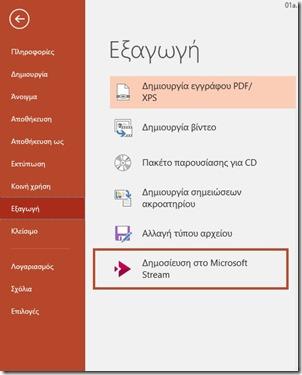Export - Publish To Microsoft Stream
