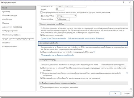 LinkedIn Features in Microsoft Word