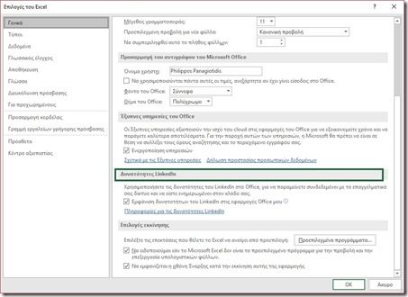 LinkedIn Features in Microsoft Excel 365